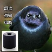 雙11鉅惠限量 黑色卷紙 卷筒紙個性特色彩色卷紙巾 不一樣的衛生間感覺!gogo購