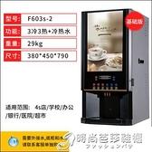 斯麥龍全自動速溶咖啡機 商用冷熱熱飲投幣 奶茶豆漿果汁飲料一體 時尚芭莎