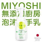 日本MIYOSHI 無添加廚房泡沫洗手乳 250ml【PQ 美妝】