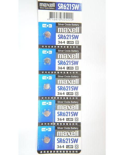 全館免運費【電池天地】MAXELL日本製 手錶電池 鈕扣電池 M364 SR621SW 一排5顆