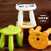 創意家用兒童矮凳子客廳塑料換鞋小凳子可愛小板凳【英賽德3C數碼館】