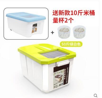 家用收納防潮20斤50斤米缸5kg密封防蟲30斤麵粉裝米桶儲米箱10kg【50斤綠白 送米桶】
