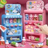 兒童玩具自動售貨機飲料糖果售賣機投幣機過家家販賣機玩具女孩男【小獅子】
