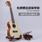 尤克里里 可可尤里吉他 初學者 23寸26寸 云杉木 ukulele ukelele