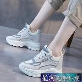 增高鞋 老爹運動女鞋子新款超火百搭休閒運動內增高小白鞋 星河光年