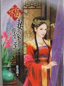 【書寶二手書T8/言情小說_KMN】福妻嫁到(卷二)-良緣險中求_薄慕顏