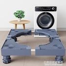 通用洗衣機底座全自動托架置物架滾筒移動萬向輪墊高支架冰箱腳架 NMS名購新品