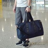男士旅行包行李袋手提大容量行李包女韓版旅行袋健身包裝衣服的包【米蘭街頭】