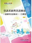 (二手書)資訊系統與資訊檢索(含概要)(初版)