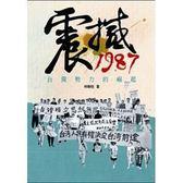 震撼1987:臺獨勢力的崛起