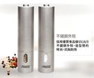 可超取【荷蘭公主 PRINCESS】不鏽鋼電動研磨椒鹽罐組/2入組 (493000)