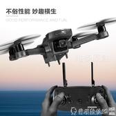 無人機【折疊跟隨】買?成人無人機航拍高清專業智慧遙控飛機戶外飛行器LX聖誕交換禮物