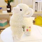公仔娃娃 可愛小綿羊公仔毛絨玩具羊布偶娃娃抱枕送女孩抱著睡覺韓國玩偶萌 4色 雙12提前購