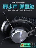 7.1臺式電競頭戴式絕地求生音樂通用帶麥話筒掛耳降噪隔音聽聲辯位 台北日光