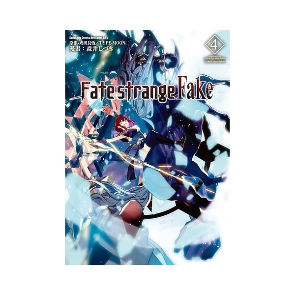 Fate strange Fake(4)漫畫