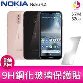分期0利率 NOKIA 4.2 19:9 水滴螢幕 3G/ 32G 5.7吋智慧型手機 贈『9H鋼化玻璃保護貼*1』