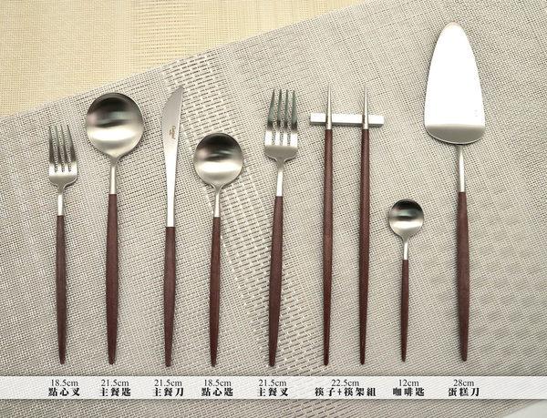 葡萄牙 Cutipol GOA系列21.5cm主餐刀(棕銀)