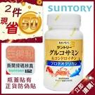 SUNTORY三得利 固力伸 葡萄糖胺+...