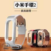 【手配任選3件88折】小米手環2 真皮腕帶 金屬腕帶 皮質錶帶 二代 皮革 替換帶 運動手環 腕帶 錶帶