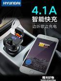 藍芽接收器現代車載MP3播放機多功能音樂U盤汽車點煙器車載充電器 陽光好物