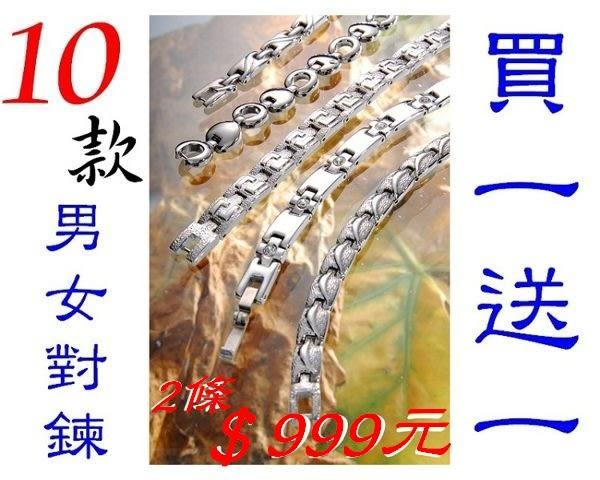 週年慶回饋 特價【MARE-316L白鋼】男女對鍊 系列: 買一送一 【2條 $ 999 元】