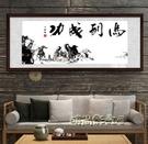 馬到成功客廳裝飾畫字畫八駿圖招財中國風辦公室沙發背景牆壁掛畫MBS「時尚彩紅屋」