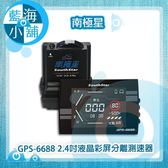 【南極星】GPS-6688 2.4吋液晶彩屏分離測速器(雲端APP/液晶彩屏/分離式/全頻雷達/測速器)