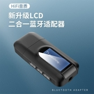 適配器 USB藍芽5.0發射器接收二合一電視電腦音頻藍芽風馳適配器 交換禮物