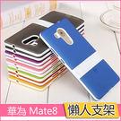 華為 Mate8 手機殼 軟殼 支架 mate 8 硅膠套 防摔 保護套 懶人支架 保護殼