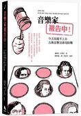 音樂家被告中!今天出庭不上台:古典音樂法律攻防戰
