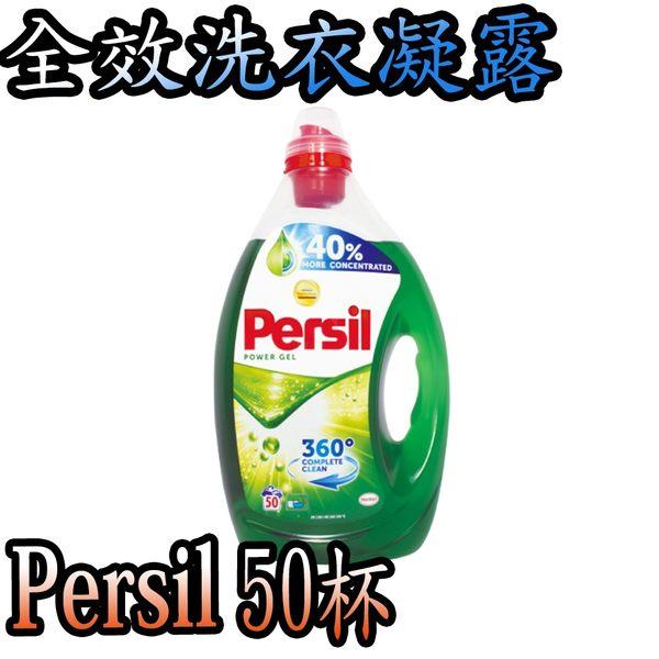 【Persil】2018全效能洗衣凝露 50杯( 2.5L) 低於COSTCO 特價