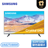 [SAMSUNG 三星]82吋 Crystal UHD 液晶電視 UA82TU8000WXZW / UA82TU8000【登錄贈 Soundbar T400】