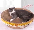 貓抓板碗形貓窩貓爪板窩磨爪器瓦楞紙不掉屑貓抓盆貓玩具貓咪用品LXY6517【pink中大尺碼】