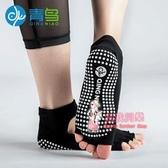瑜珈襪 防滑專業女舞蹈襪子練功防滑蹦床襪瑜珈普拉提五指襪 4色