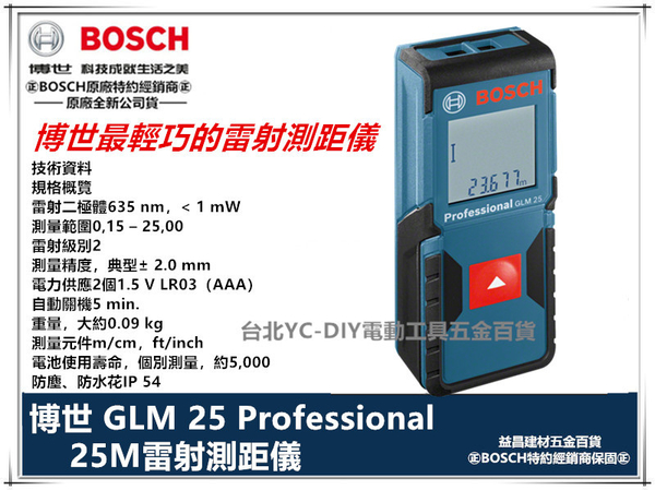 【台北益昌】德國 博世 BOSCH 可轉換 Ft/M GLM 25 口袋型雷射 測距儀 非 GLM 40