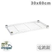 【居家cheaper 】層架 電鍍網片30X60CM 1 入鞋架行李箱架衛生紙架層架鐵架
