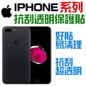 IPhone 8 7 6 6S Plus X 保護貼 抗刮 螢幕保護貼 透明 4.7吋 5.5吋 非滿版【采昇通訊】