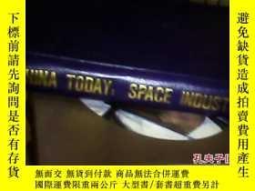 二手書博民逛書店CHINA罕見TODAY:SPACE INDUSTRY 插圖本(