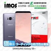 【現貨】SAMSUNG Galaxy S8+/S8 Plus iMOS 3SAS 防潑水 防指紋 疏油疏水 螢幕保護貼
