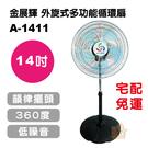 金展輝 14吋外旋式多功能循環扇 A-1411 14吋超廣角多功能循環涼風扇