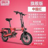 摺疊電動車 電動自行車 鋰電池電瓶車代駕助力車成人小型代步電動車T 3色