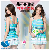 【Sain Sau】女士藍綠條紋吊帶上衣短裙二件式泳裝-贈泳帽 A92860