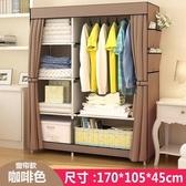 衣櫃 簡易布衣櫃收納櫃子家用臥室布藝掛衣櫥組裝出租房用現代簡約【快速出貨】