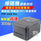 【妃凡】高畫素+快速列印 300dpi!條碼機 TSC TTP-342E 342E Pro 貼紙機 標籤機 熱感式 熱敏式