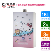 【節能補助再省2千】【泰浦樂】喜特麗_ Hello Kitty數位恆溫熱水器-16L_ JT-1633KITTY ( BA130010)