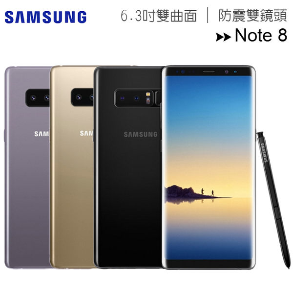 Samsung Galaxy Note 8 64G 6.3吋無邊際旗艦機(N950)(此賣場無法參加原廠登錄送活動)◆送原廠延長保固卡