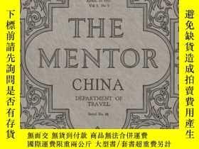 二手書博民逛書店【包罕見】The Mentor: China,《嚮導雜誌:中國專