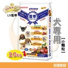 LV藍帶高級狗食 成犬【小顆粒】牛肉蔬果20KG/狗飼料【寶羅寵品】