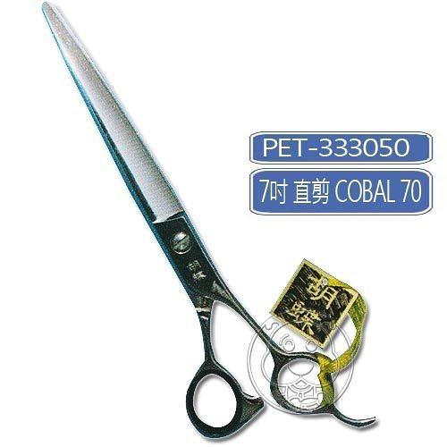【 培菓平價寵物網 】剪刀系列 》7吋胡蝶不銹鋼直剪刀 Cobalt 70