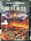 挖寶二手片-Y64-055-正版DVD-電影【龐貝末日】-他們冒死在瀕臨瓦解的龐貝城中進行搶救行動